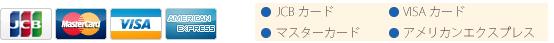 JCBカード・VISAカード・マスターカード・アメリカンエキスプレスカード