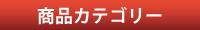 小型カメラ・隠しカメラ販売 セルフ防犯.info 商品カテゴリー