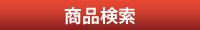 小型カメラ・隠しカメラ販売 セルフ防犯.info サイト内商品検索
