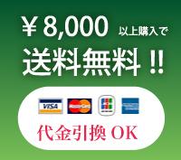 \8000以上購入で送料無料!! VISA・MASTER CARD・JCB・AMERICAN EXPRESS・代金引換OK