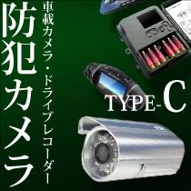 防犯カメラ・車載カメラ・ドライブレコーダー