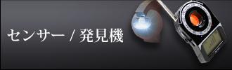 センサー・盗聴盗撮発見器 小型カメラの激安通販 セルフ防犯.info