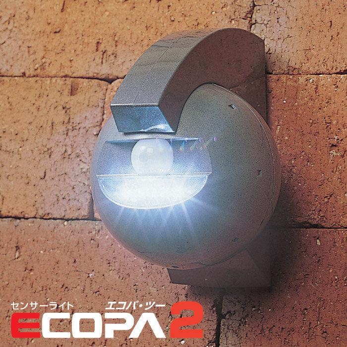 【屋内・屋外兼用センサーライト】エコパ2 メタリックブルー【工事不要】外壁にも室内にも無骨にならないインテリア調デザイン