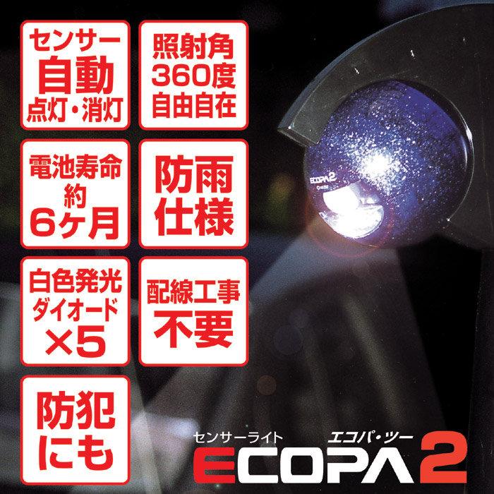 【屋内・屋外兼用センサーライト】エコパ2 メタリックブルー【工事不要】照射角360度自由自在!