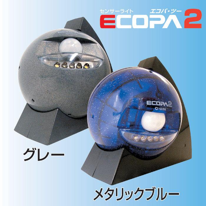 【屋内・屋外兼用センサーライト】エコパ2 メタリックブルー【工事不要】カラーはメタリックブルーとグレーの2色