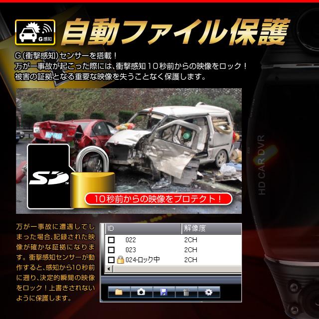 Gセンサー搭載で事故の瞬間の重大データをロック