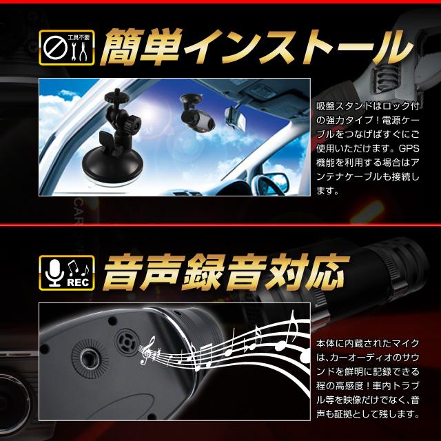 簡単インストールですぐに使える! 高音質マイク搭載で車内のトラブルも鮮明に音声付きで保存できます