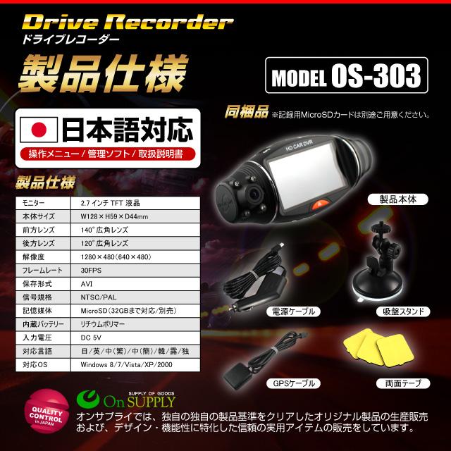 ダブルドライブカメラ(OS-303)製品仕様書