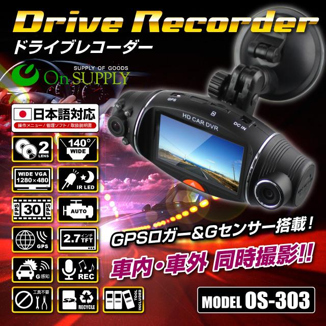 【車内・車外同時録画】ダブルドライブカメラ(OS-303)【GoogleMap連動GPSロガー搭載・Gセンサー内蔵 】