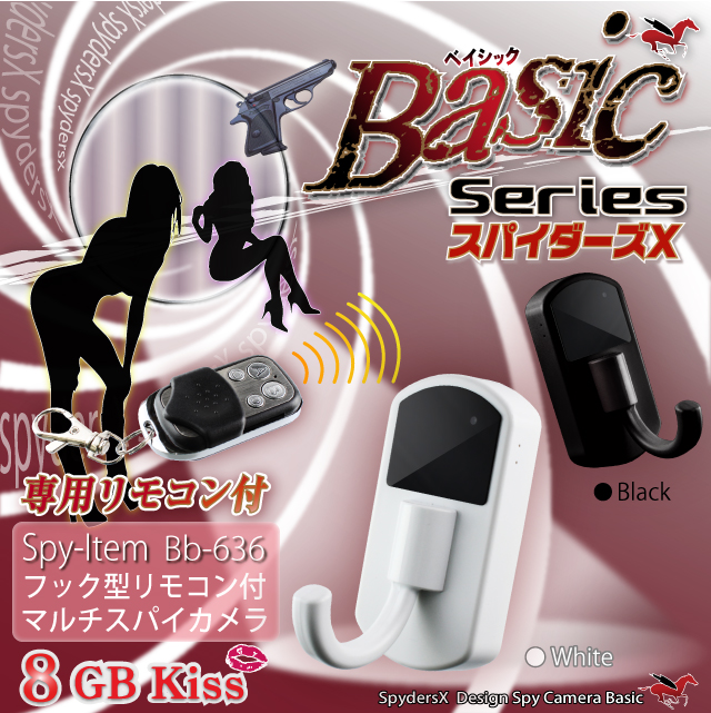 【小型カメラ】フック型リモコン付カメラ スパイダーズX【ホワイト】