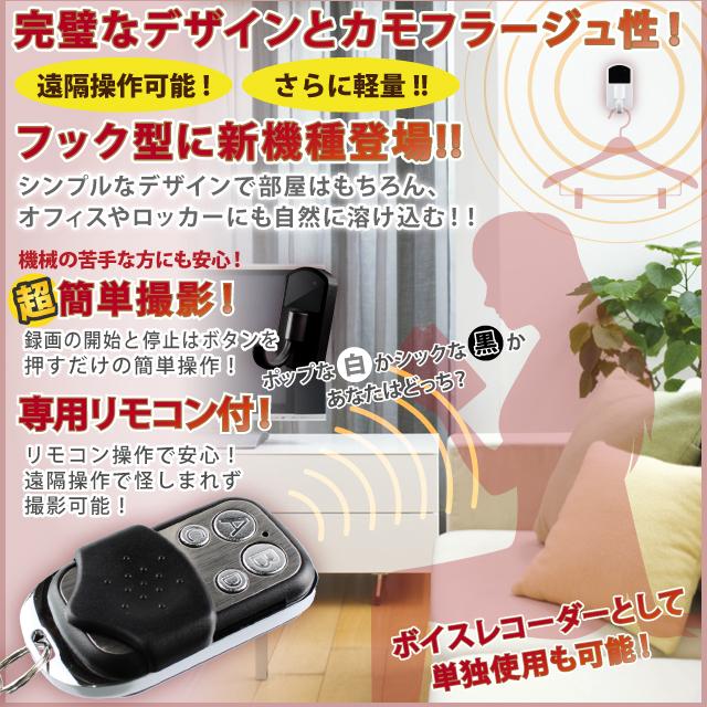 【小型カメラ】フック型リモコン付カメラ スパイダーズX【ホワイト】 完璧なデザインとカムフラージュ効果! リモコン式で操作も簡単!