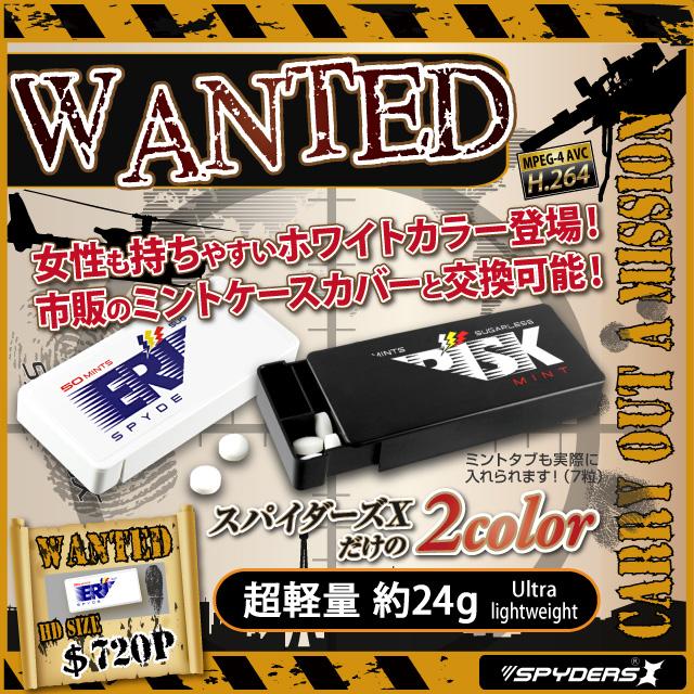 【小型カメラ】【ミントケース】ミントケース型スパイカメラ【ホワイト】(スパイダーズX-A310W)オリジナルミントステッカー付