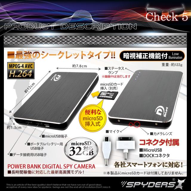 モバイル充電器型 ムービーカメラ スパイダーズX (A-610αB/ブラック)各部位説明