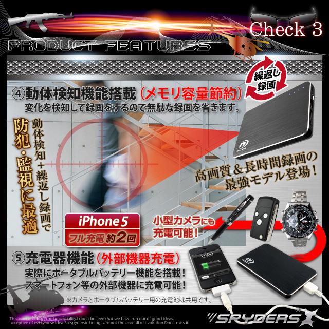 モバイル充電器型 ムービーカメラ スパイダーズX