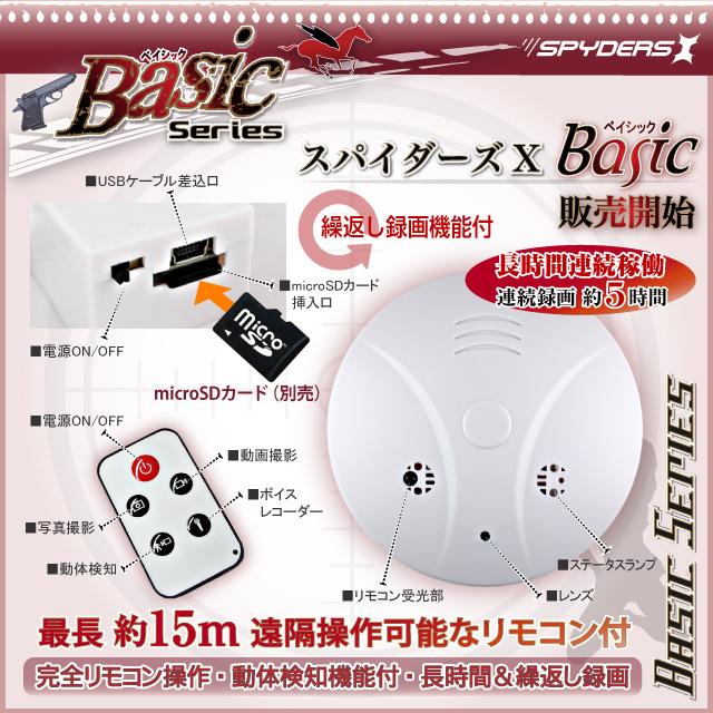 【小型カメラ】火災報知器型スパイカメラ スパイダーズX(Basic Bb-631)最長15m、遠隔操作可能なリモコン付き