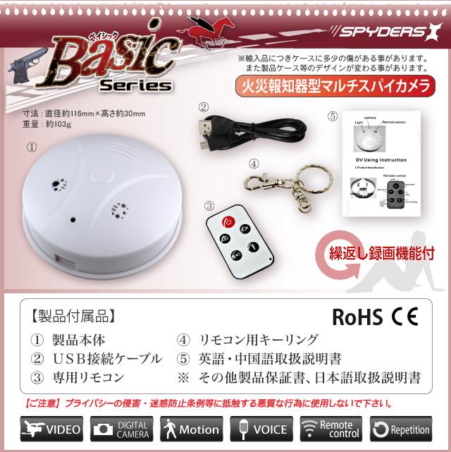 【小型カメラ】火災報知器型スパイカメラ スパイダーズX(Basic Bb-631)セット内容