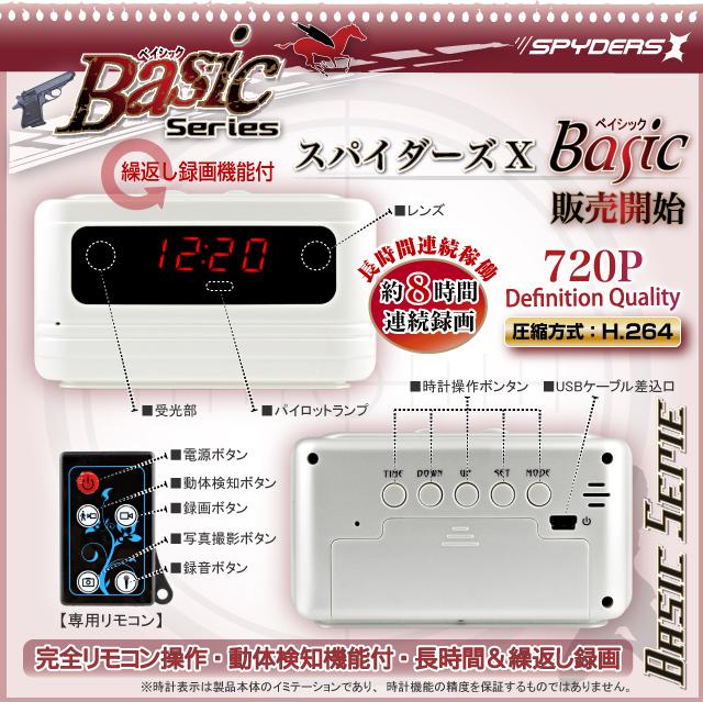 【【小型カメラ】置時計型スパイカメラ スパイダーズX 8時間の長時間連続録画が可能!