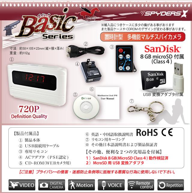【小型カメラ】置時計型スパイカメラ スパイダーズX セット内容