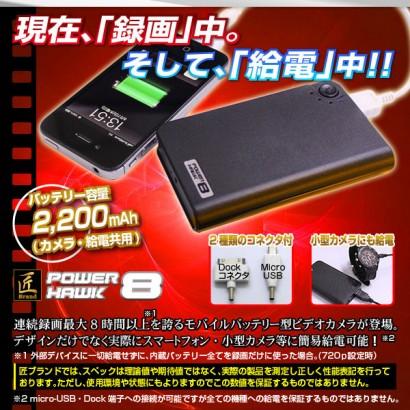 モバイルバッテリー型ビデオカメラ、本当にスマホを充電できる