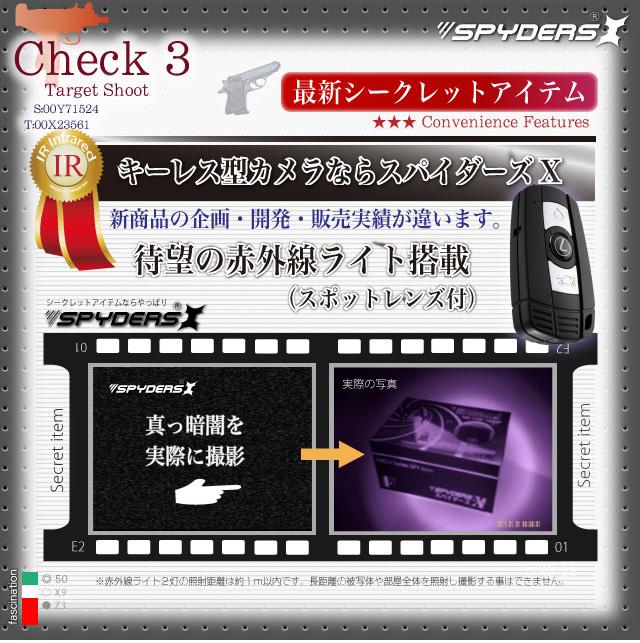 【小型カメラ】赤外線ライト付、キーレス型スパイカメラ スパイダーズX-A245 赤く光らない不可視タイプの赤外線ライト採用!