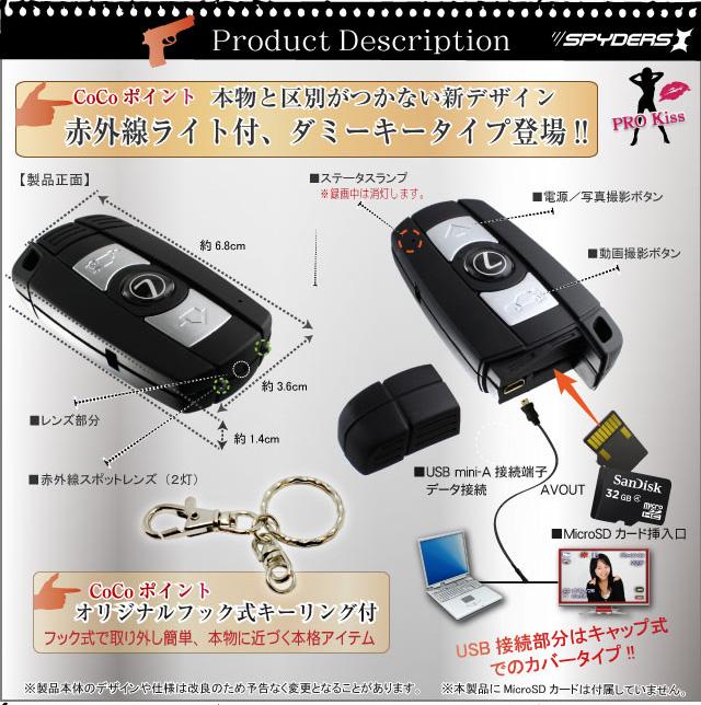 【小型カメラ】赤外線ライト付、キーレス型スパイカメラ スパイダーズX-A245 本物と見分けがつかない本格デザイン