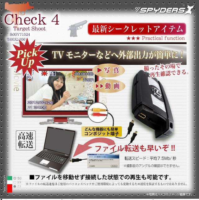 【小型カメラ】赤外線ライト付、キーレス型スパイカメラ スパイダーズX-A245