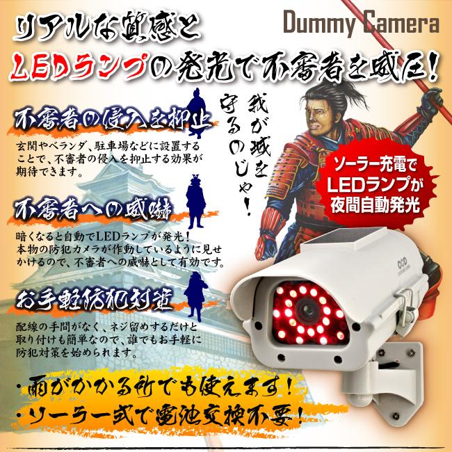 【ダミーカメラ、防犯カメラ、監視カメラ】防雨赤外線ソーラー付ダミーカメラ(アイボリー)オンサプライ(OS-162R)単3形充電池2個付属 単4形充電池2個付属 リアルな質感と赤色LED発光で侵入者を威圧!