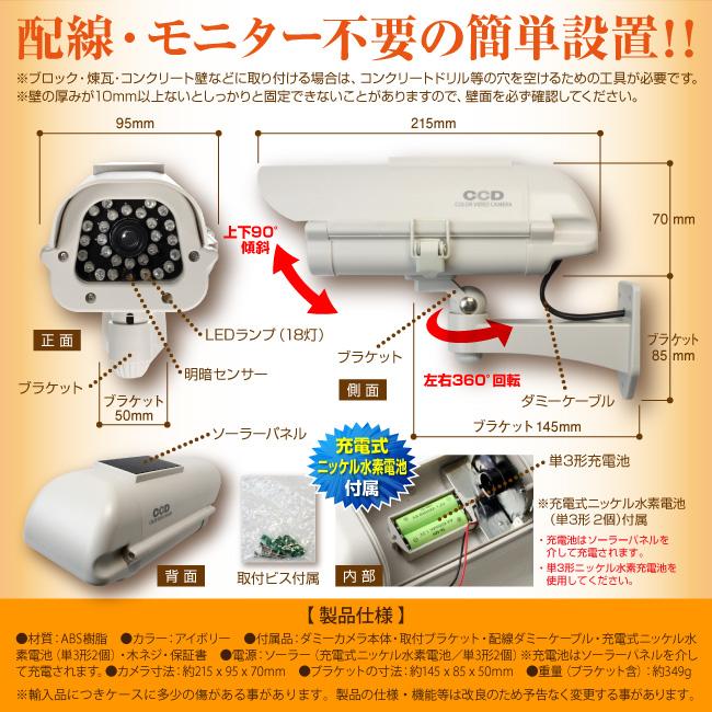 【ダミーカメラ、防犯カメラ、監視カメラ】防雨赤外線ソーラー付ダミーカメラ(アイボリー)オンサプライ(OS-162R)単3形充電池2個付属