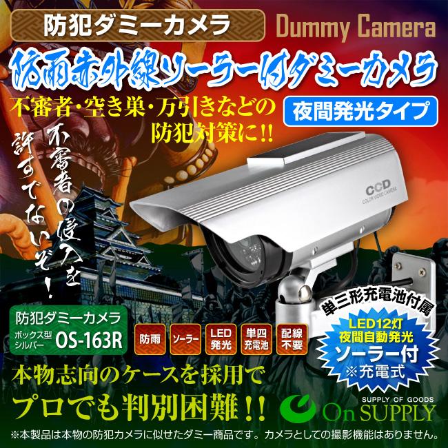 防雨赤外線ソーラー付ダミーカメラ(ボックス型シルバー)防犯ダミーカメラ/オンサプライ(OS-163R)単4形充電池2個付属