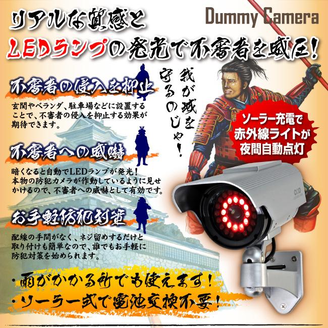 防雨赤外線ソーラー付ダミーカメラ(ボックス型シルバー)防犯ダミーカメラ/オンサプライ(OS-163R)単4形充電池2個付属 リアルな質感と赤色LED発光で侵入者を威圧!