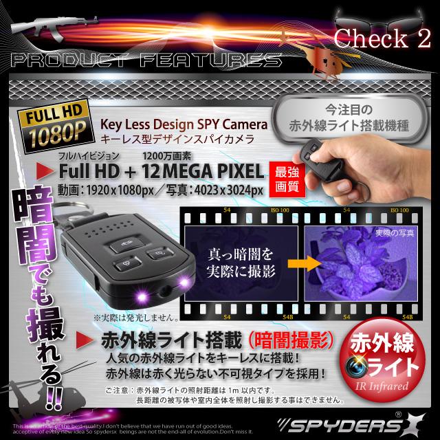 【超小型カメラ】メタル製キーレス型スパイカメラ スパイダーズX (A-285)【赤外線】 今注目の赤外線暗視機能搭載。真っ暗でもしっかり録画。もちろん不可視赤外線なので気づかれません!