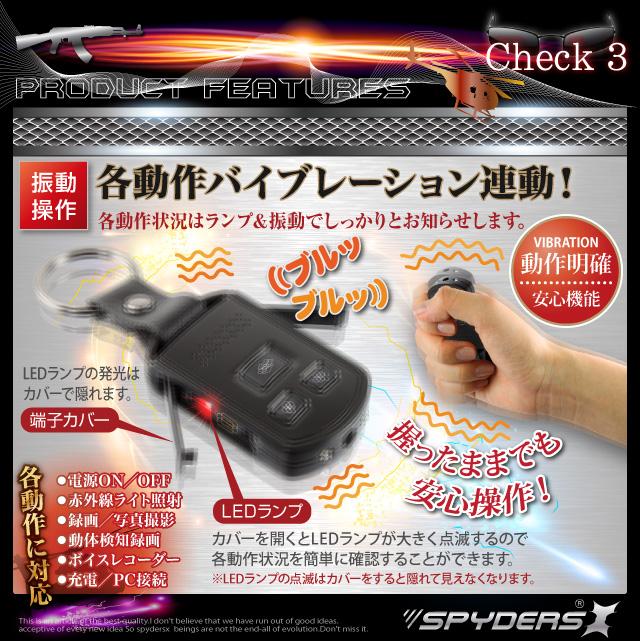 【超小型カメラ】メタル製キーレス型スパイカメラ スパイダーズX (A-285)【赤外線】 各動作バイブレーション連動で録画ミスを防ぎます。