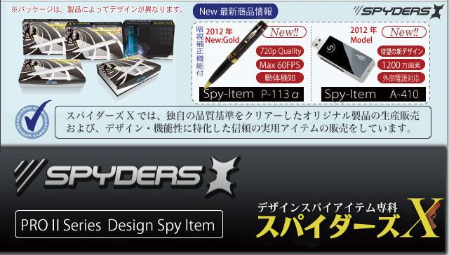 スパイダーズX