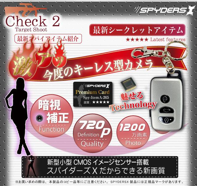 【プロ仕様】キーレス型スパイカメラ スパイダーズX-A265 暗視補正・720p・1200万画素のハイクオリティ