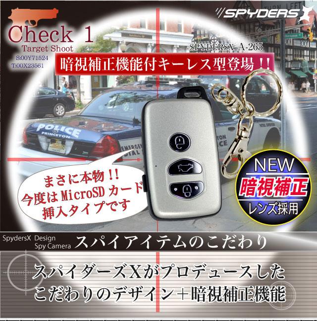 【プロ仕様】キーレス型スパイカメラ スパイダーズX-A265 microSDカード式だからデータ管理もラクラク安心