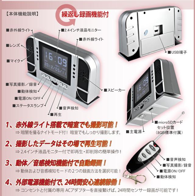 【液晶モニター付き】赤外線付置時計型スパイカメラ スパイダーズX 赤外線ライトで暗闇でも安心! 外部電源、繰り返し録画機能で24時間録画もOK!