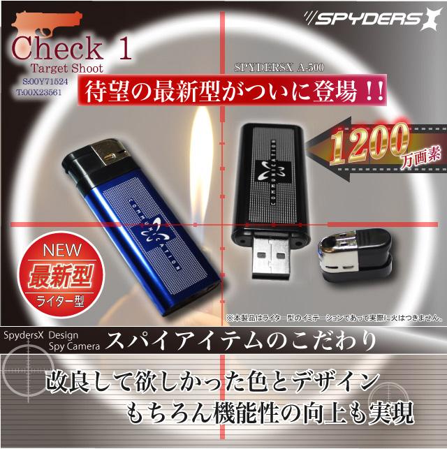 最新ライター型スパイカメラ(スパイダーズX-A500) スパイダーズXの最新ライター型スパイカメラ