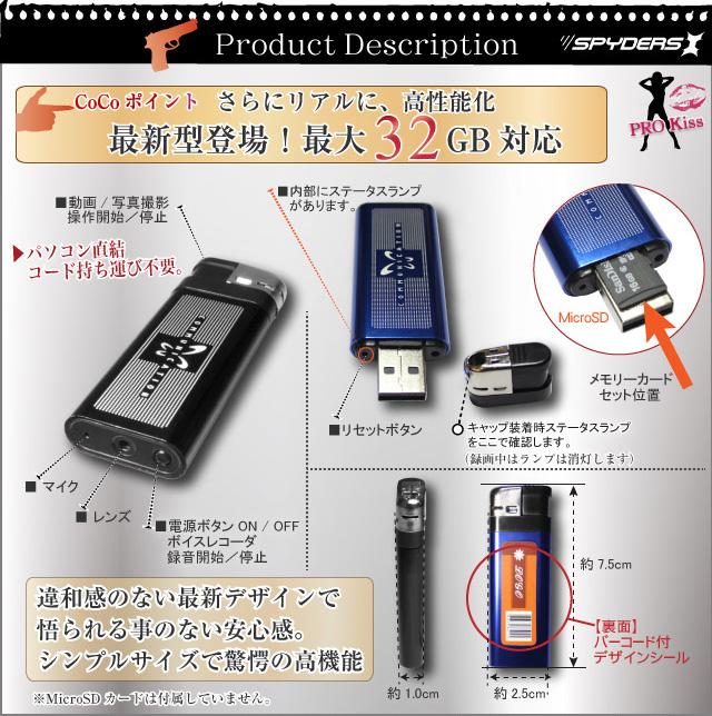 最新ライター型スパイカメラ(スパイダーズX-A500) 悟られないハイクオリティデザイン! さらにmicroSD32GB対応でデータ管理もお手軽。