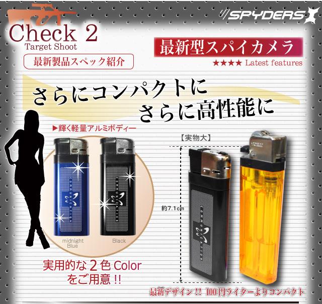 最新ライター型スパイカメラ(スパイダーズX-A500)) コンパクトタイプの電子着火式ライターそのもの。