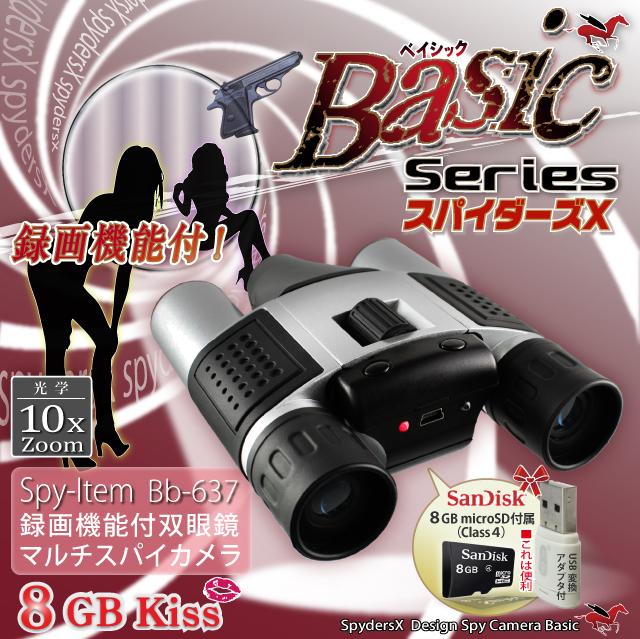録画機能付デジタル双眼鏡カメラ スパイダーズX