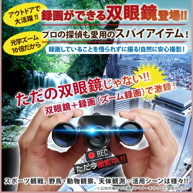 録画機能付デジタル双眼鏡カメラ スパイダーズX 録画が出来るデジタル双眼鏡。10倍ズーム搭載でプロの探偵も愛用のスパイアイテム!