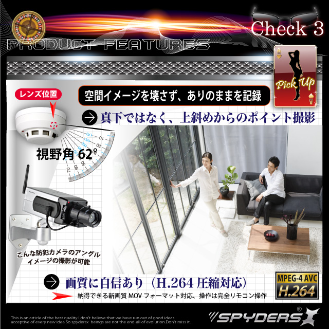 【火災報知機型カメラ】スパイカメラ スパイダーズX (M-910)撮影ポイントを斜めにずらすことで防犯カメラと同じ視点に。