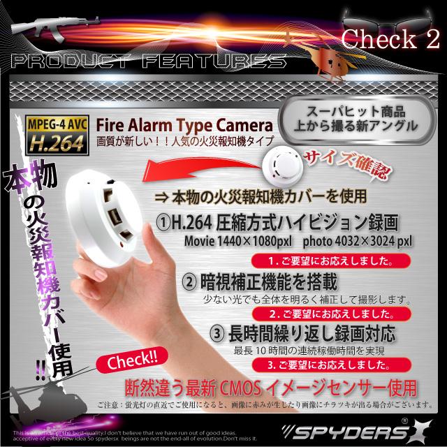 【火災報知機型カメラ】スパイカメラ スパイダーズX (M-910)本物の火災報知機カバー使用でそっくりそのまま。さらに暗くても安心なCMOSイメージセンサー搭載。しっかり撮れます。