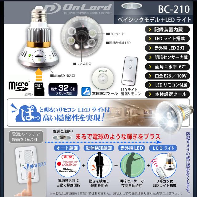 LED照明はリモコン操作でワンタッチON/OFF