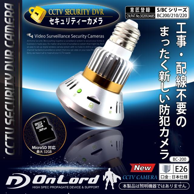 赤外線LED搭載 オンロード電球型防犯カメラ【ベイシック+LEDライトモデル】