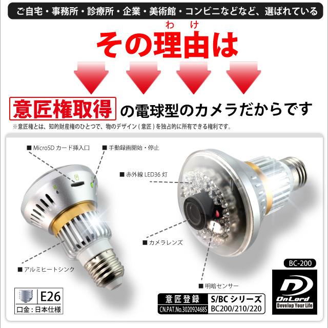赤外線LED搭載 オンロード電球型防犯カメラ【ベイシック+LEDライトモデル】自宅用に事務所用に診療所にも企業にも美術館にもコンビニにも選ばれています! 意匠権取得の電球形カメラ