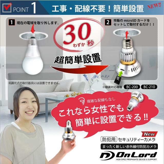 赤外線LED搭載 オンロード電球型防犯カメラ【ベイシック+LEDライトモデル】工事不要、設置わずか30秒!