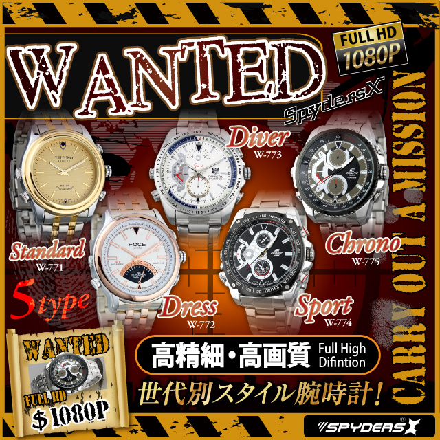 【腕時計型】腕時計型スパイカメラ スパイダーズX (W-772) 【フルハイビジョン】普段使いに違和感のないスタイリッシュデザイン。さらに世代別に合わせたラインアップ展開