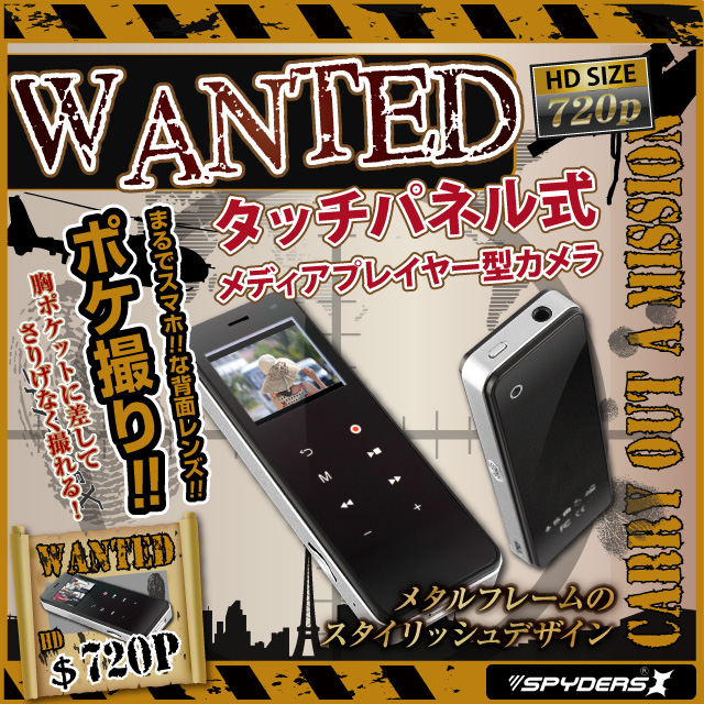 ポケット撮りも可能なスリムサイズ、タッチパネル式メディアプレイヤー型スパイカメラ