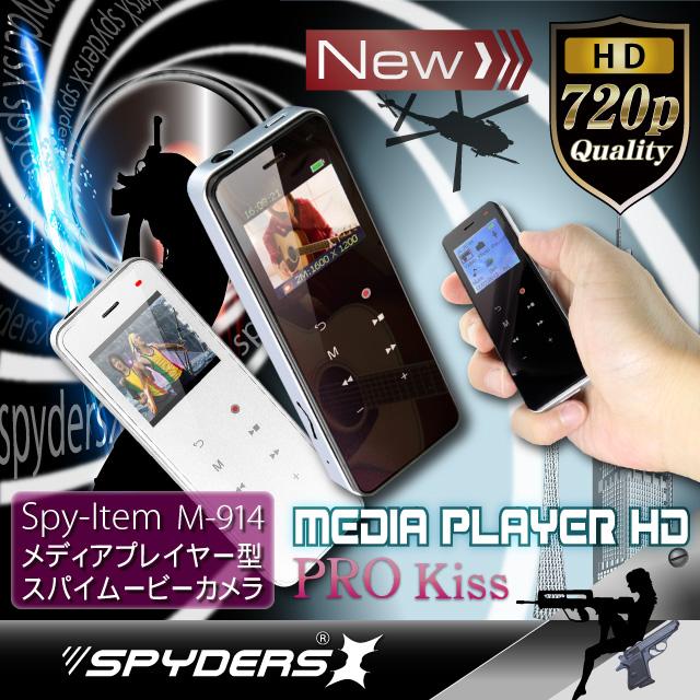 ポータブルメディアプレイヤー スパイカメラ スパイダーズX